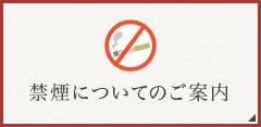 禁煙についてのご案内